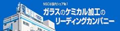 株式会社NSC
