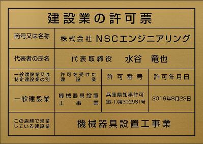 建筑业许可证